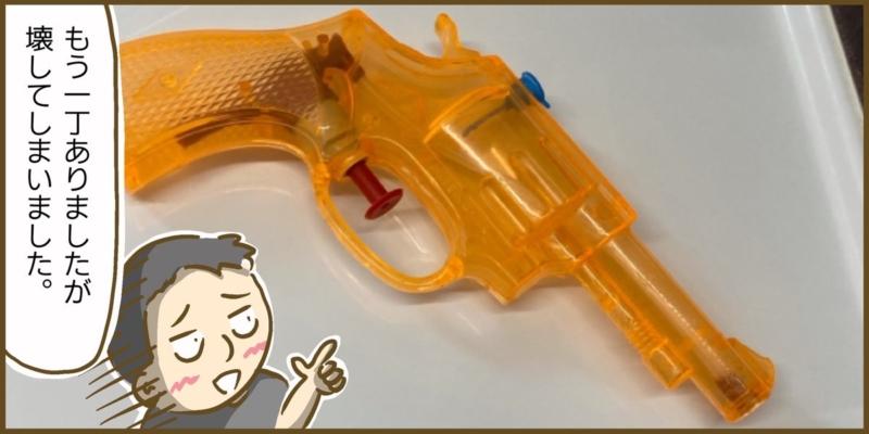 ダイソー水鉄砲おもちゃ