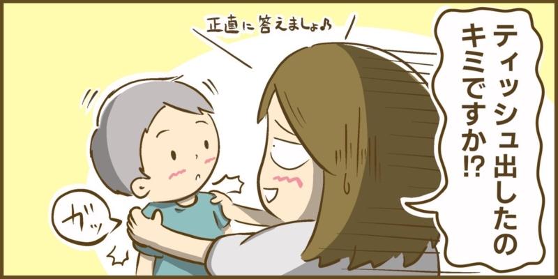 子どもに確認する妻