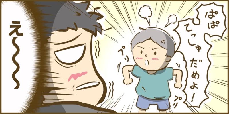 怒りながらパパのせいにする子ども