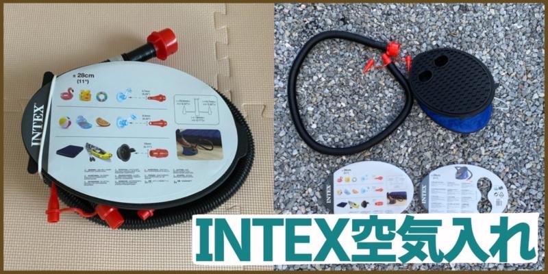 INTEXの空気入れを購入