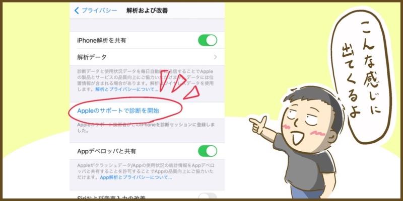 iPhoneのFace IDが壊れたのでAppleに問い合わせてみた