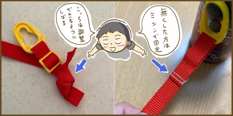 カーズキャラクターグッズの水筒の肩紐固定具対応