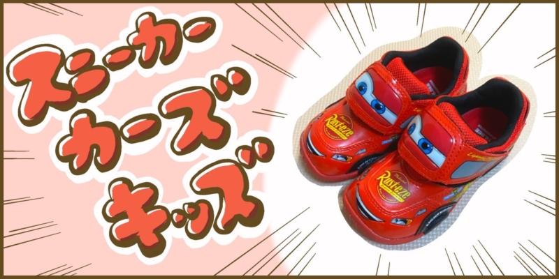 カーズマックイーンの靴