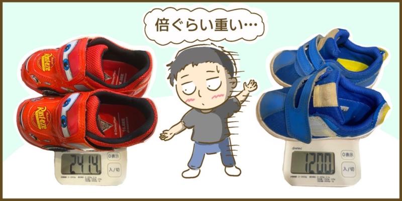 カーズマックイーンの靴の重量が思い